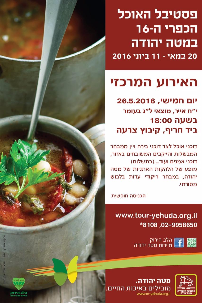 מודעה פרסומית בנושא אירוע הפתיחה של פסטיבל האוכל ב-26.05.2016